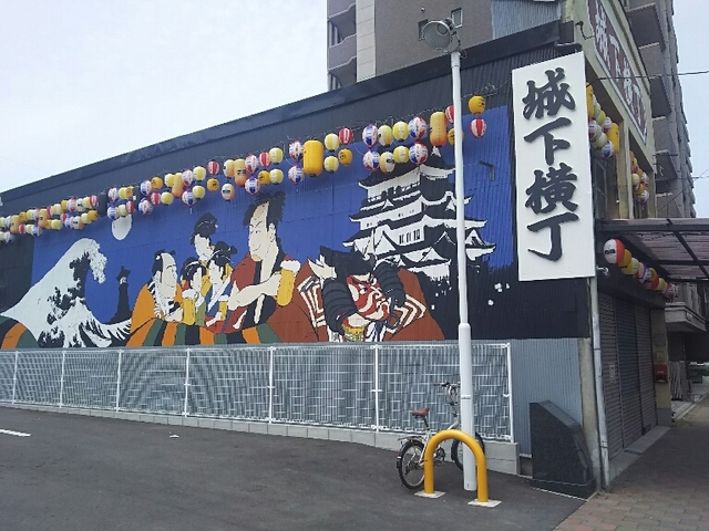 福山市 城下横丁