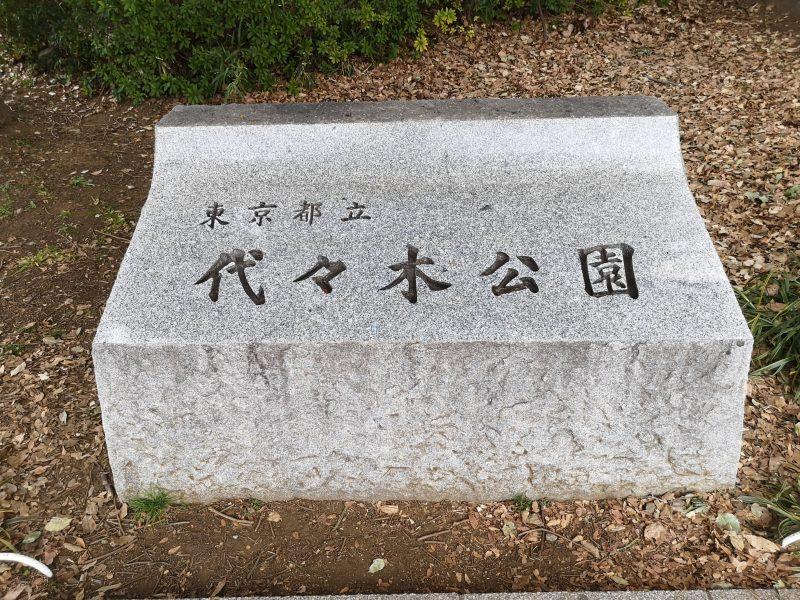 代々木公園石碑